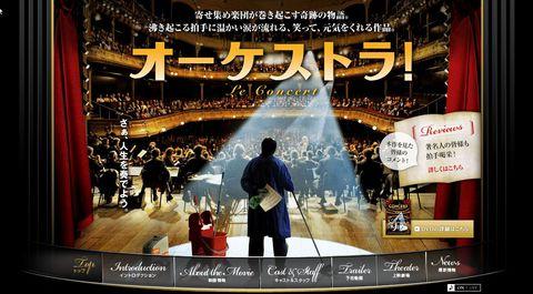DVD/オーケストラ!